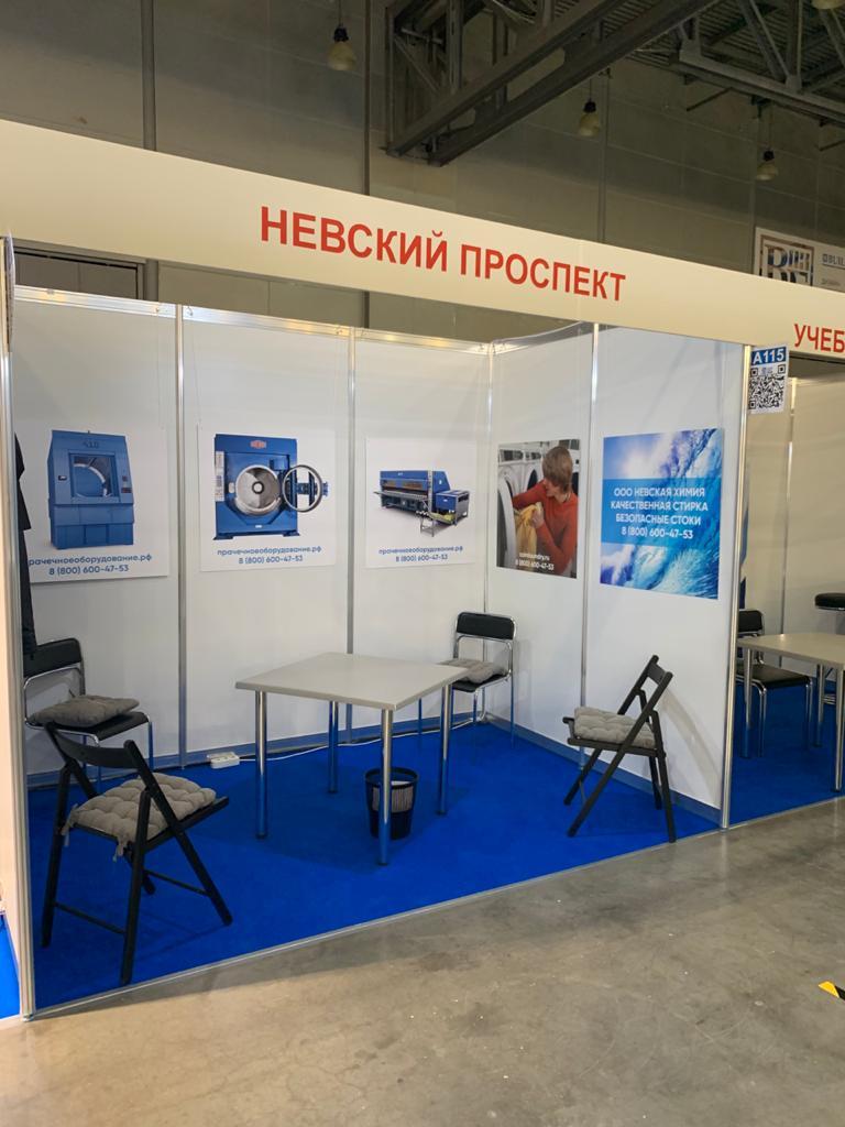 выставка Cleanexpo 2020 Невский проспект